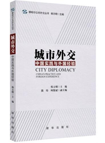 城市外交:中国实践与外国经验