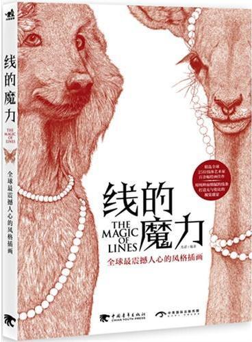 线的魔力:全球最震撼人心的风格插画(中文版)