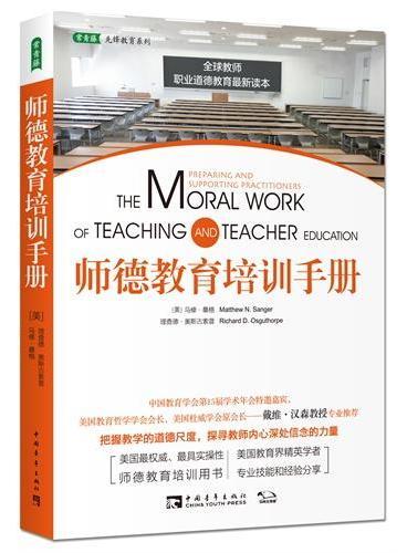 《师德教育培训手册》(全球教师职业道德教育最新读本,美国最权威、最具实操性师德教育培训用书)