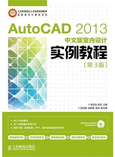 Auto CAD 2013中文版室内设计实例教程(第3版)
