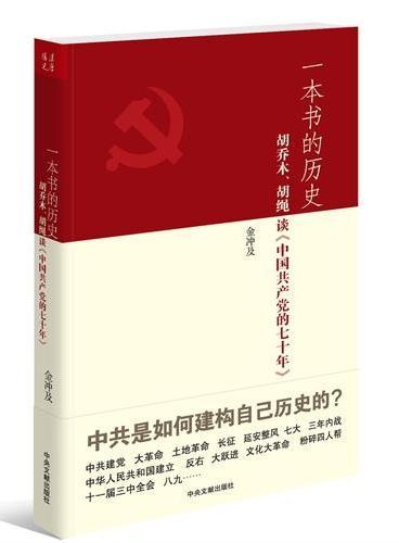 一本书的历史:胡乔木、胡绳谈〈中国共产党的七十年〉