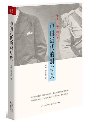 中国近代的财与兵