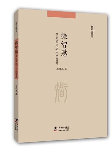 赵启光作品:微智慧 简短实用之人生智慧