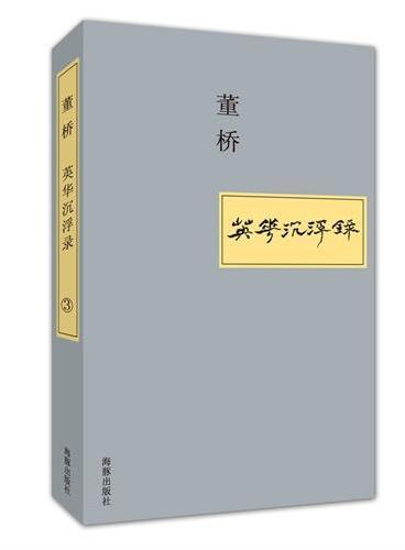 英华沉浮录(三)