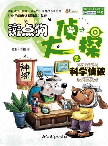 斑点狗大侦探之科学侦破(喜爱侦探、推理、童话的小读者的必读之书,让你的智商远超同龄小伙伴)
