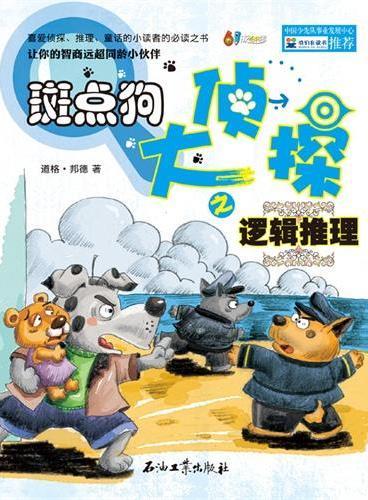斑点狗大侦探之逻辑推理(喜爱侦探、推理、童话的小读者的必读之书,让你的智商远超同龄小伙伴)