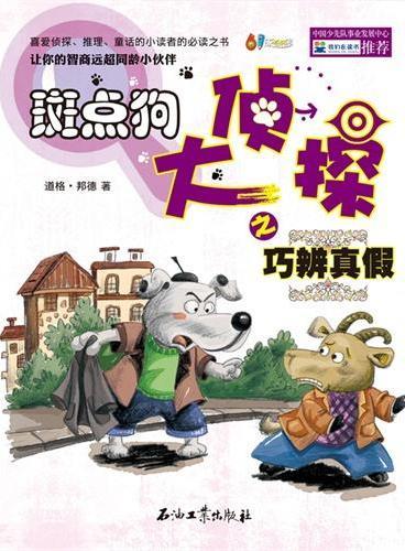 斑点狗大侦探之巧辨真假(喜爱侦探、推理、童话的小读者的必读之书,让你的智商远超同龄小伙伴)
