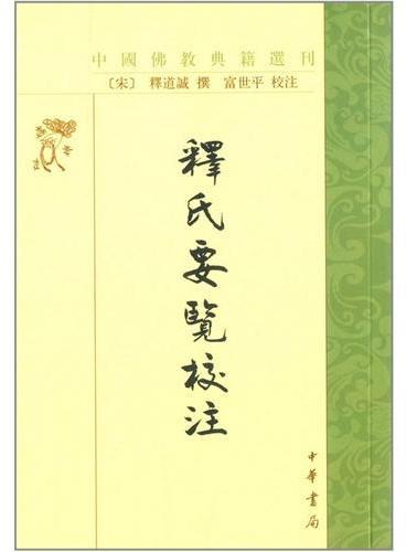释氏要览校注--中国佛教典籍选刊