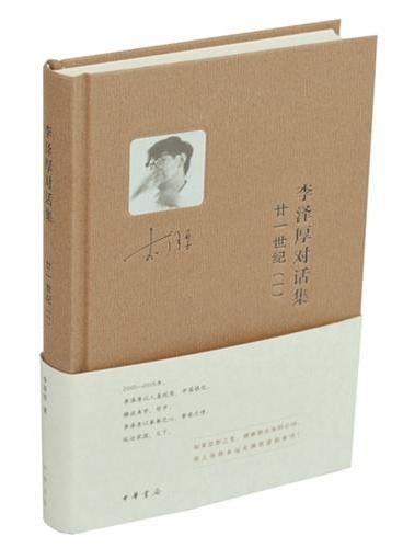 李泽厚对话集  廿一世纪(一)精