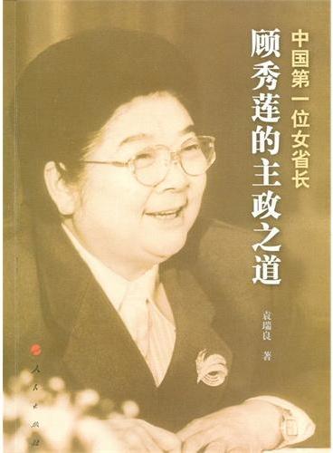 中国第一位女省长顾秀莲的主政之道