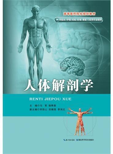 人体解剖学(彩色版)