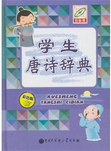 学生唐诗辞典(彩色版)