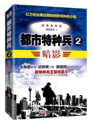 都市特种兵:暗影2