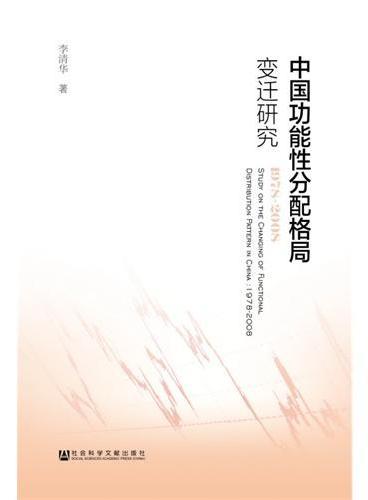 中国功能性分配格局变迁研究:1978-2008