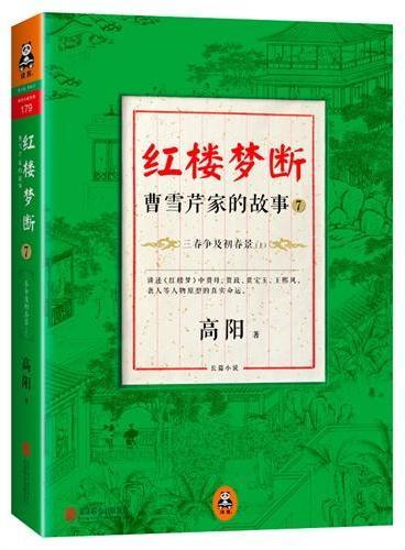 红楼梦断:曹雪芹家的故事7?三春争及初春景(上)