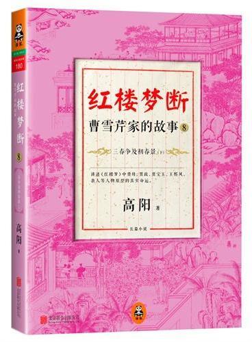 红楼梦断:曹雪芹家的故事8?三春争及初春景(下)