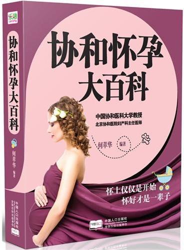 协和怀孕大百科
