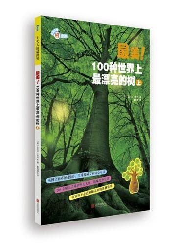 最美! 100 种世界上最漂亮的树. 上