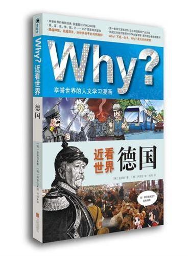 Why ?近看世界:德国