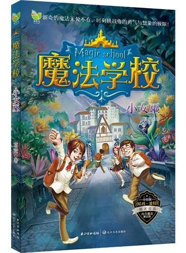 魔法学校:小女巫(热销海峡两岸,累计百万余册!比《查理九世》更好玩,更激动人心;比《哈利?波特》更适合中国儿童阅读的魔幻小说!)
