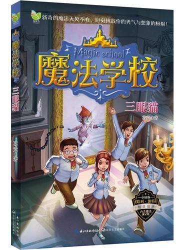 魔法学校:三眼猫(热销海峡两岸,累计百万余册!比《查理九世》更好玩,更激动人心;比《哈利?波特》更适合中国儿童阅读的魔幻小说!)