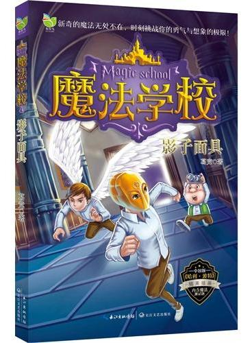 魔法学校:影子面具(热销海峡两岸,累计百万余册!比《查理九世》更好玩,更激动人心;比《哈利?波特》更适合中国儿童阅读的魔幻小说!)
