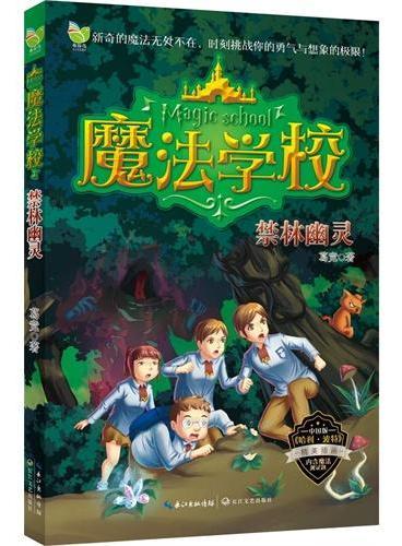 魔法学校:禁林幽林(热销海峡两岸,累计百万余册!比《查理九世》更好玩,更激动人心;比《哈利?波特》更适合中国儿童阅读的魔幻小说!)