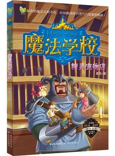 魔法学校:精灵宠物店(热销海峡两岸,累计百万余册!比《查理九世》更好玩,更激动人心;比《哈利?波特》更适合中国儿童阅读的魔幻小说!)