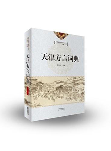 天津方言词典(唤醒城市记忆,感知哏都民俗)