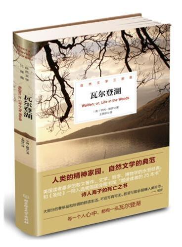"""瓦尔登湖(人类的精神家园,自然文学的典范,美国读者最多的散文著作,文学、哲学、博物学的永恒经典;和《圣经》一同入选""""塑造读者的25本书"""",诗人海子的死亡之书。每一个人心中,都有一泓瓦尔登湖。)"""
