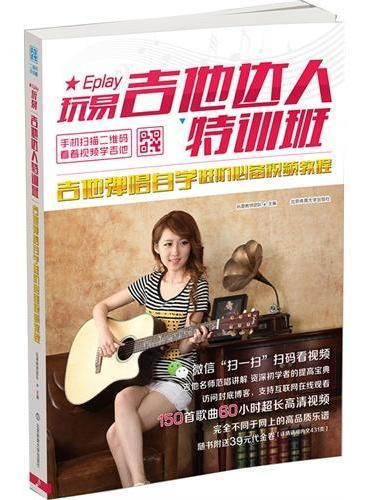 玩易吉他达人特训班:吉他弹唱自学进阶必备视频教程(二维码视频版)