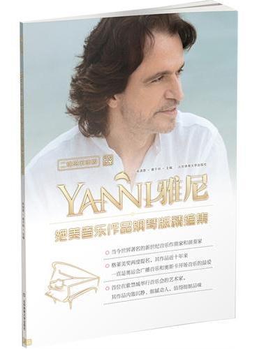 雅尼绝美音乐作品钢琴版精编集(二维码试听版)