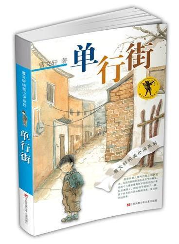 曹文轩纯美小说*单行街