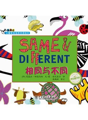 猜猜看 儿童智商培养双语绘本  相同与不同