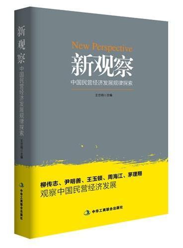 新观察——柳传志、尹明善、王玉锁、周海江、茅理翔观察中国民营经济发展