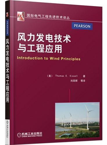 风力发电技术与工程应用(国际电气工程先进技术译丛)