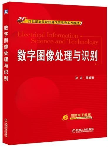数字图像处理与识别(21世纪高等院校电气信息类系列教材)
