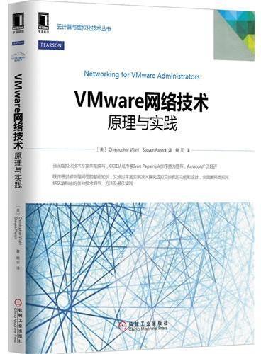 VMware网络技术:原理与实践(资深虚拟化技术专家亲笔撰写,CCIE认证专家Ivan Papelnjak作序鼎力推荐,全面阐释虚拟网络环境构建的各种技术细节、方法及最佳实践)