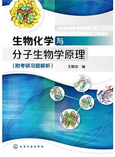 生物化学与分子生物学原理(王联结)