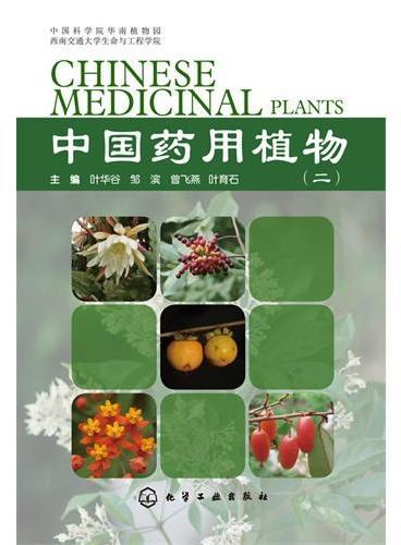 中国药用植物(二)
