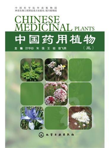 中国药用植物(三)