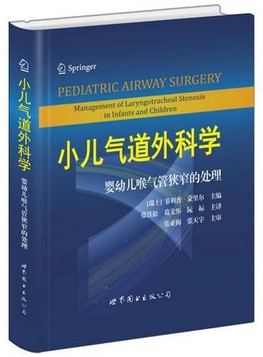 小儿气道外科学:婴幼儿喉气管狭窄的处理