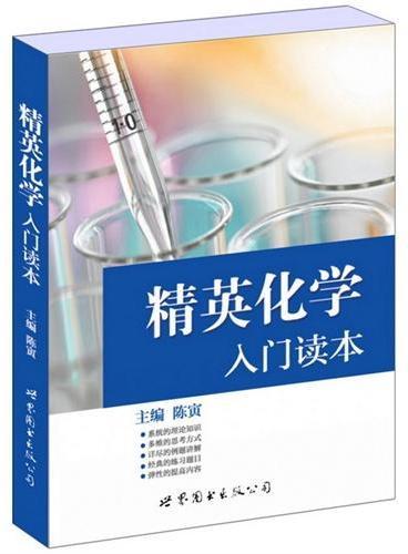 精英化学:入门读本