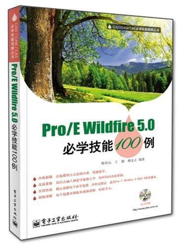 Pro/E Wildfire 5.0必学技能100例(含DVD光盘1张)