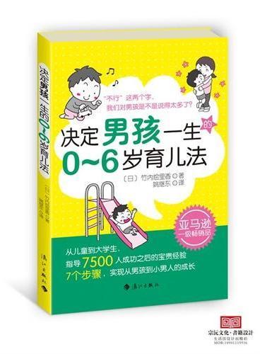 决定男孩一生的0~6岁育儿法(实操性育儿经典,亚洲大卖男孩养育枕边书)