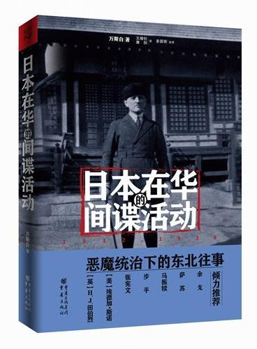日本在华的间谍活动:1932~1936