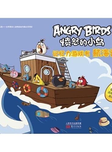 愤怒的小鸟:记忆力游戏书!航海记