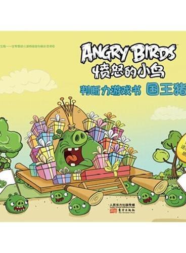 愤怒的小鸟:判断力游戏书!国王猪