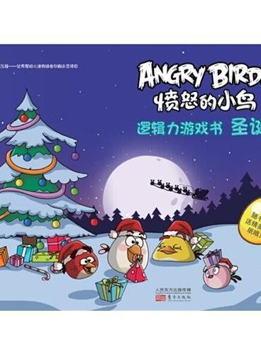 愤怒的小鸟:逻辑力游戏书!圣诞节