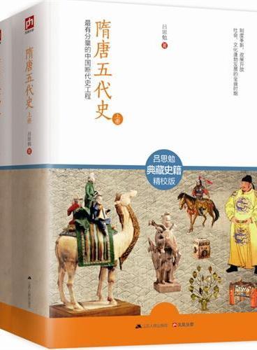 隋唐五代史:最有分量的中国断代史工程